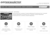 Сайт сети оптик