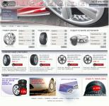 Дизайн интернет-магазина шин-дисков