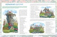 """Журнал """"Цветники"""""""