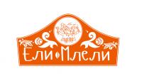 Ели -Млели