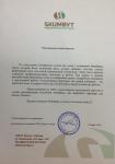 Рекомендательное письмо SKUMBYT (Москва)