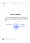 Рекомендательное письмо КМТ-Проектный отдел (Наб.Челны)