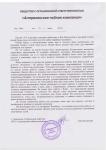 Рекомендательное письмо Астраханская чайная компания