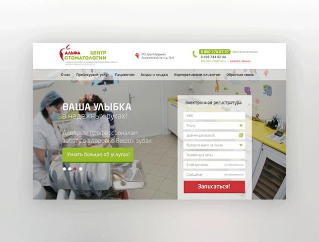 Альфа: Центр Стоматологии