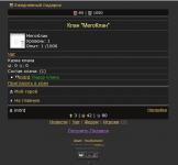 Скрипт кланов для браузерной игры