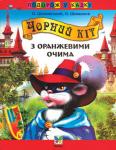Перевод с русского языка на украинский
