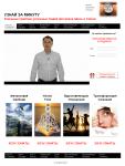 Вёрстка сайта и установка на cms WordPress