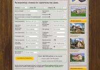 Калькулятор расчёта стоимости загородных коттеджей в Ярославле