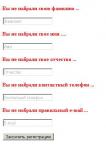 Форма регистрации с отправкой данных на почту