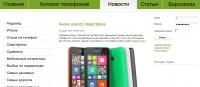 Сайт сотовых телефонов