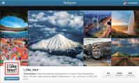 Instagram. Раскрутка аккаунта турфирмы в г. Архангельске