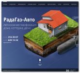 Верстка проекта «RADAGAZ» - Parallax