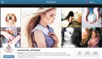 Instagram. Раскрутка аккаунта женского тренинг-центра