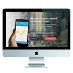 Комплексное привлечение трафика для сайта
