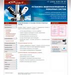 Дизайн сайта по системам безопасности