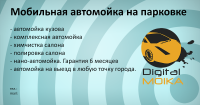 Наклейка Digital Moika
