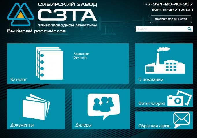 Сайт Сибирского завода трубопроводной арматуры