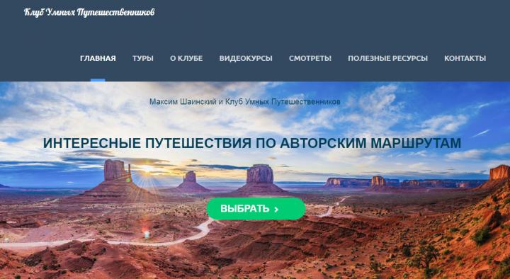 Сайт: Клуб Умных Путешественников