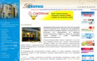 Стоматологическая клиника Дентко