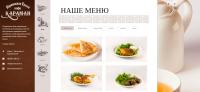 "Сайт кафе караимской кухни ""Караман"""