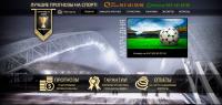 Сайт прогнозов на спорт