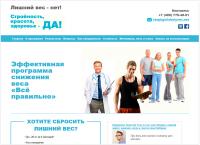 Сайт программы снижения веса
