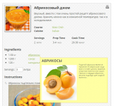 Расширение функций кулинарного плагина WP Ultimate Recipe