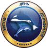 значёк - день защиты китов