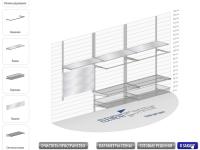 Конструктор настенных панелей