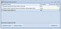 Извлечение email адресов из документов