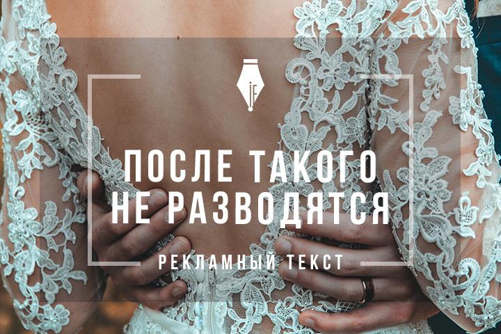 Рекламный текст об индивидуальном пошиве свадебных платьев