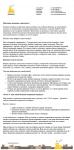 Мимимишки: Текст для страницы интернет магазина плюшевых мишек