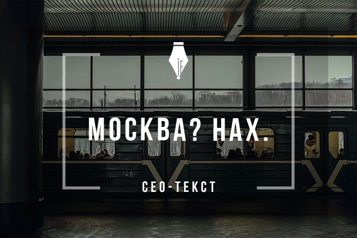 Сео-текст о новостройках в Нахабино под Москвой