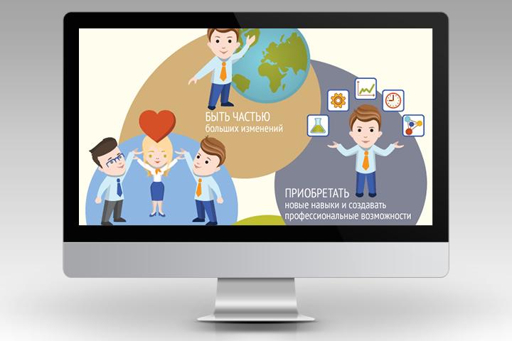 Бизнес-иллюстрация для описания преимуществ работы в Компании