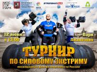 Баннер к соревнованиям по силовому экстриму