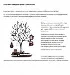текст-описание для интернет-магазина подарков