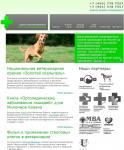 Сайт ветеринарного центра