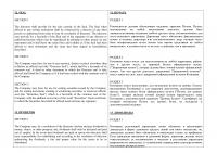 Часть Устава оффшорной компании (Белиз)