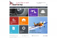 Авиамастер - портал по сервису и продаже авиационных судов