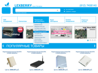 Интернет магазин под ключ lexberry.pro