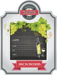 этикетка на домашнее вино
