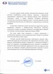 """Рекомендательное письмо ЗАО """"Московские озонаторы"""" (Москва)"""