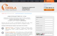 Продающий текст на страницу услуги по инвентаризации товаров