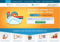 Landing pages по аренде 1С