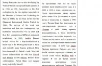 перевод статьи с англ на рус