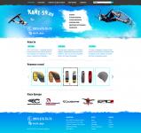 Предварительный макет сайт по продаже товаров для кайтинга