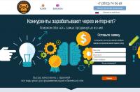 Lending page по созданию и обслуживанию сайтов