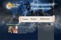 сайт туристической компании Петрозаводска