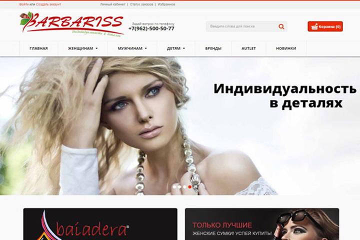 Интернет-магазин Барбарис