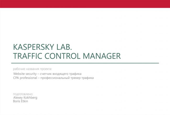 Презентация Kaspersky Lab